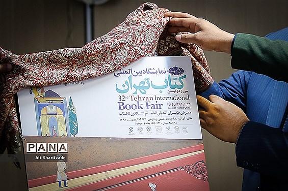 نشست خبری سی و دومین نمایشگاه بین المللی کتاب تهران