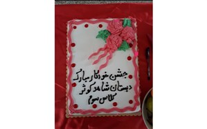 ِبرگزاری جشن خودکار پایه سوم ابتدایی در اموزشگاه شاهد کوثر شهرستان گتوند