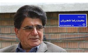 قدردانی از شورای شهر تهران به دلیل نامگذاری  خیابان  شجریان