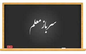 شرایط  جذب سرباز معلم در آموزش و پرورش استان کردستان اعلام شد