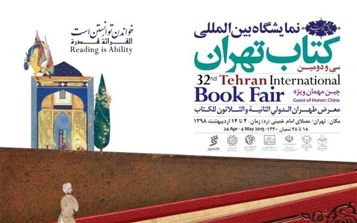 کتاب تهران