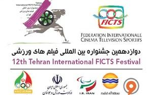 رونمایی از پوستر فراخوان و سایت دوازدهمین جشنواره بینالمللی فیلمهای ورزشی ایران