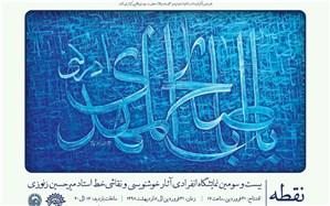 نگارخانه ماه حوزه هنری آذربایجان شرقی میزبان نمایشگاه خوشنویسی و نقاشی خط «نقطه»