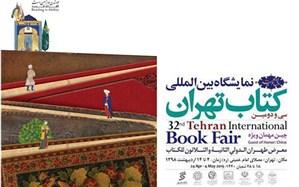 میزبانی کانون پرورش فکری کودکان و نوجوانان از کودکان و نوجوانان در نمایشگاه کتاب تهران
