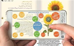 استقبال گسترده دانشآموزان از جشنواره ملی آیین دوستی