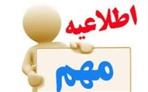 آغاز پذیرش سرباز معلم در آموزش و پرورش استان یزد