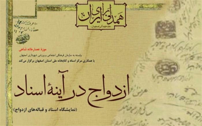 هفته اصفهان