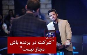 آیتالله مکارم شیرازی مسابقه «برنده باش» را مصداق قمار اعلام کرد