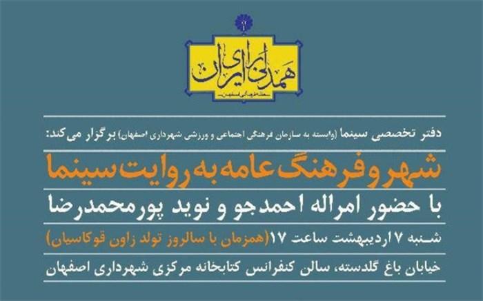 هفته فرهنگی اصفهان