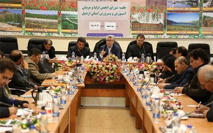 جلسه شورای انجمن اولیا و مربیان آموزش و پرورش استان  اردبیل