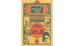 اثر جدید از شاهآبادی در نمایشگاه کتاب