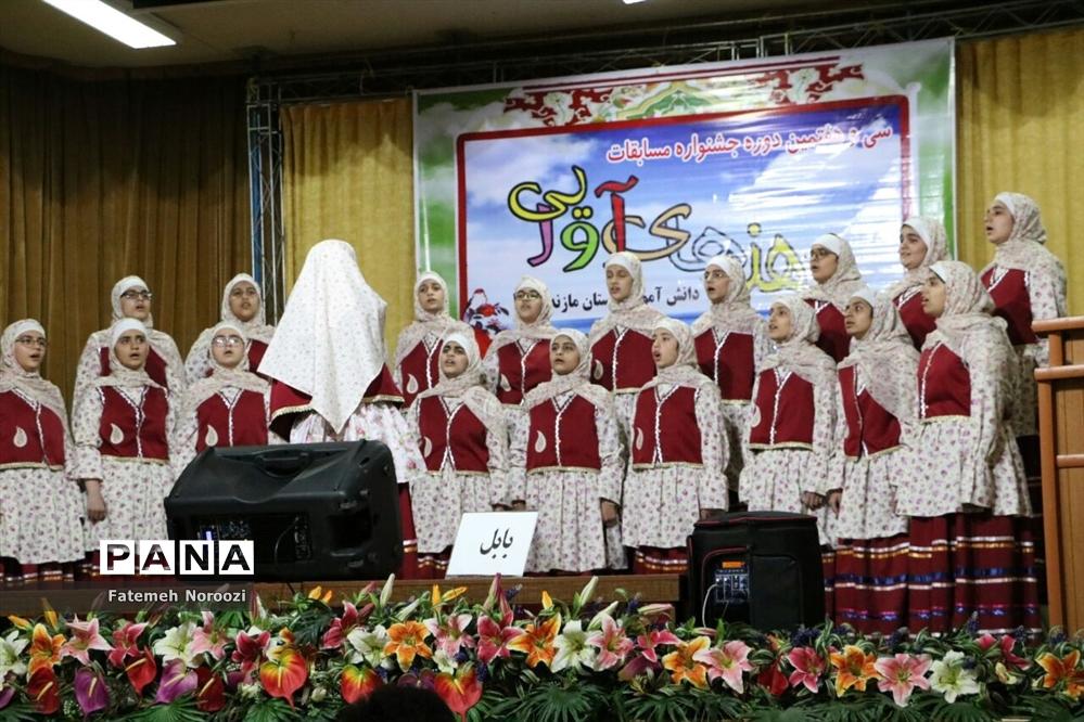 سیوهفتمین دوره مسابقات هنرهای آوایی دانشآموزان دختر مازندران