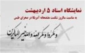 برگزاری نمایشگاه اسناد حمله نظامی آمریکا به ایران توسط کتابخانه وزیری یزد
