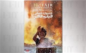 سی و هفتمین جشنواره جهانی فیلم فجر در ایستگاه پایانی