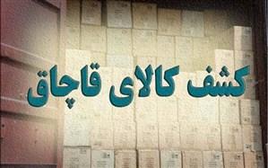 کشف ۳ میلیاردی کالای قاچاق در تهران