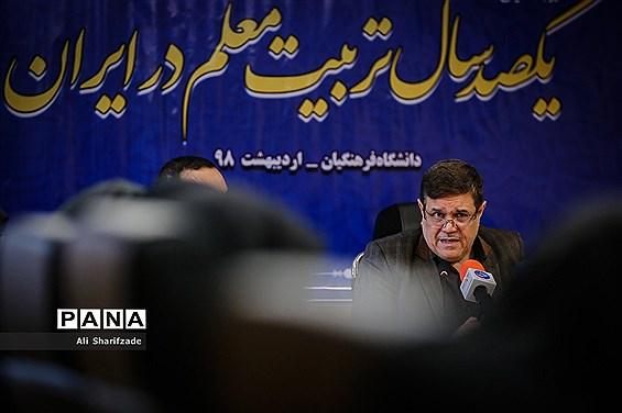 نشست خبری صدسال تربیت معلم در ایران