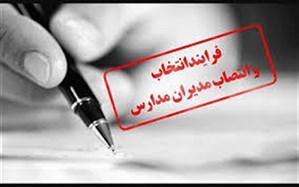 آزمون انتخاب و انتصاب مدیران مدارس سهشنبه ۲۸ خرداد برگزار میشود