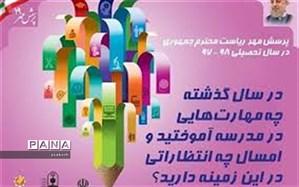 درخشش فرهنگیان و دانش آموزان شادگانی در مسابقات پرسش مهر