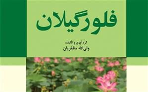 انتشار کتابی برای گیاهان گیلان