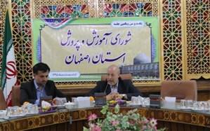 یکصد و سی و یکمین جلسه شورای آموزش و پرورش اصفهان برگزار شد