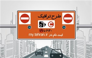 چالش طرح ترافیک در ترافیک!