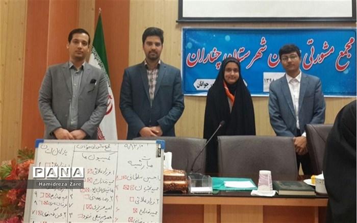 انتخابات مجمع مشورتی جوانان شهرستان چناران