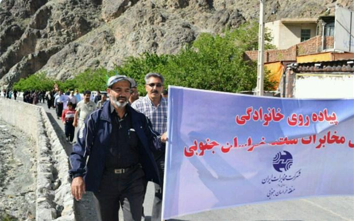 پیاده روی خانوادگی کارکنان مخابذات منطقه خراسان جنوبی