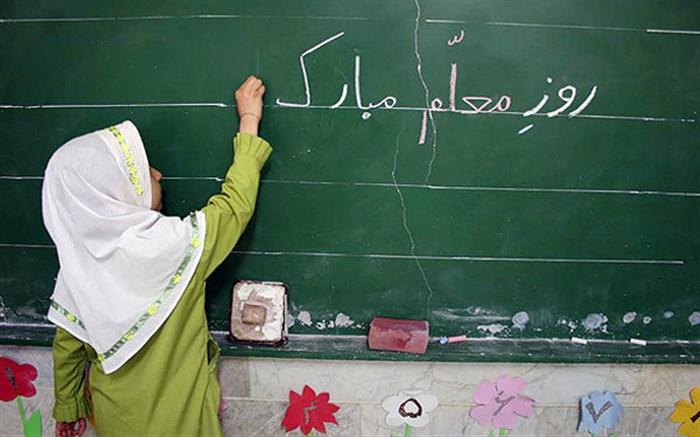 معلم روز معلم