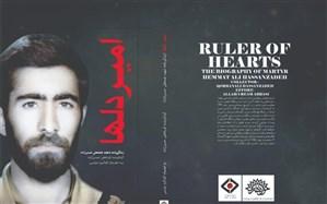 """کتاب"""" امیر دلها """" در یاسوج رونمایی شد+ (تصاویر)"""