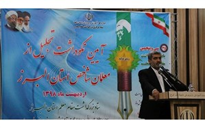 مدیر کل آموزش و پرورش  استان البرز : معلم تحول گرا  و تمدن ساز است