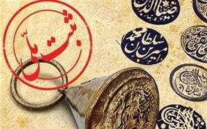 ۶ اثر تاریخی آذربایجان غربی در فهرست ملی ثبت شد