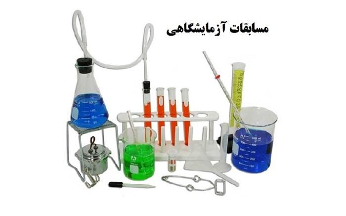 مسابقات آزمایشگاهی
