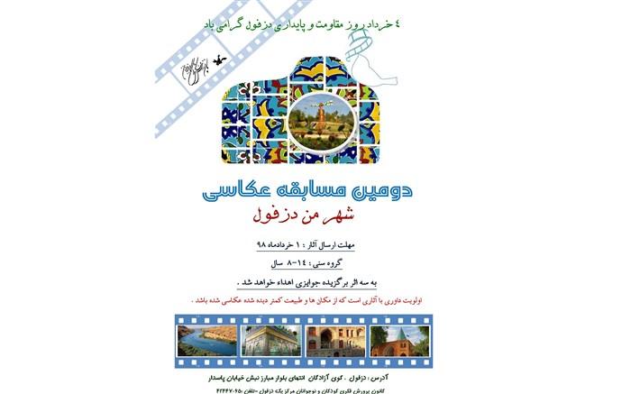 دومین مسابقه عکاسی «شهر من دزفول»
