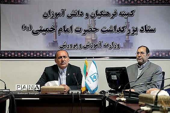 کمیته فرهنگیان و دانش آموزان ستاد بزرگداشت  حضرت امام خمینی (ره )