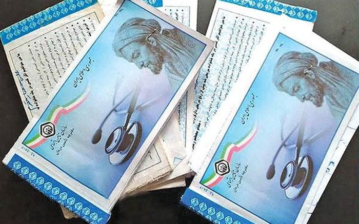 دفترچه تامین اجتماعی فارس
