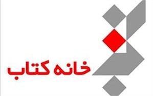«عیدانه کتاب» بعد از عید برگزار میشود