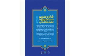 فراخوان شانزدهمین جشنواره «نقد کتاب»