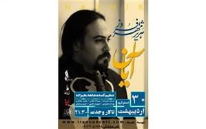 کنسرت هژیر مهرافروز در تالار وحدت اجرا میشود