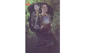 انتشارات مدرسه «المپیاد شاعران مشروطه» را منتشر کرد