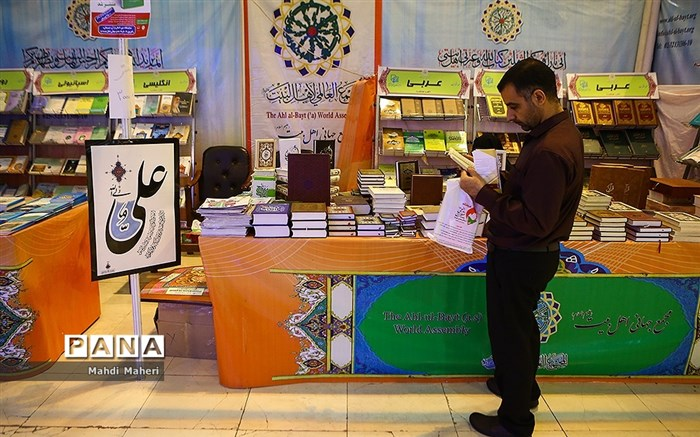 بیست و ششمین نمایشگاه بینالمللی قرآن کریم
