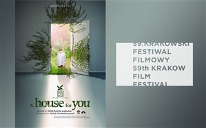 حضور «خانهای برای تو» در بخش رقابتی جشنواره «کراکف» لهستان
