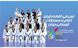 سه تکواندوکار آذربایجان شرقی  در ترکیب نهایی تیم ملی