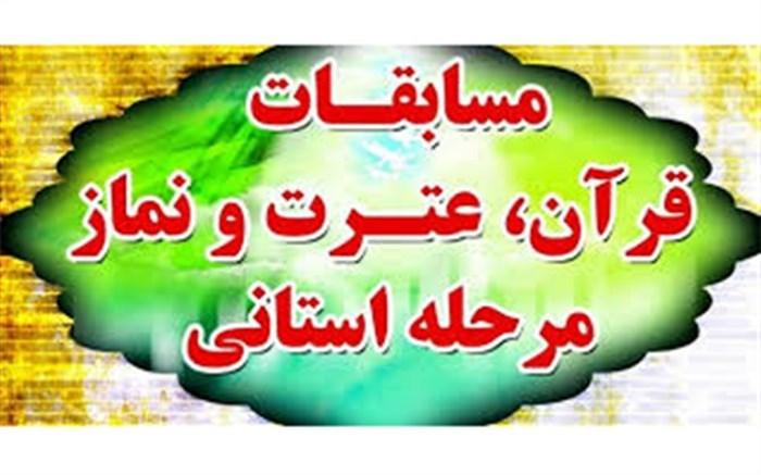 مسابقات قرآن عترت نماز