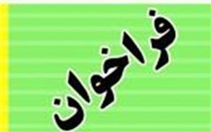 فراخوان شرکت در جشنواره فریادهای شادی و نغمههای اردویی به مدارس کشور ابلاغ شد