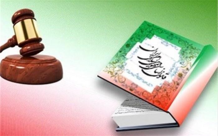 اصلاح قانون اساسی