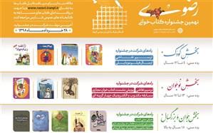 توزیع 3660 جلد کتاب جشنواره کتابخوانی رضوی در استان فارس + پوستر