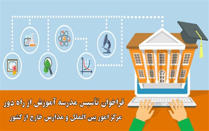 فراخوان عمومی تاسیس 4 مدرسه آموزش از راه دور برای دانشآموزان خارج از کشور