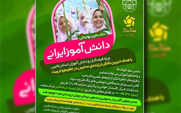 پویش دانش آموز ایرانی