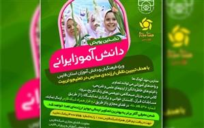 """راهاندازی  نخستین پویش """"دانشآموز ایرانی""""ویژه فرهنگیان و دانش آموزان استان فارس"""