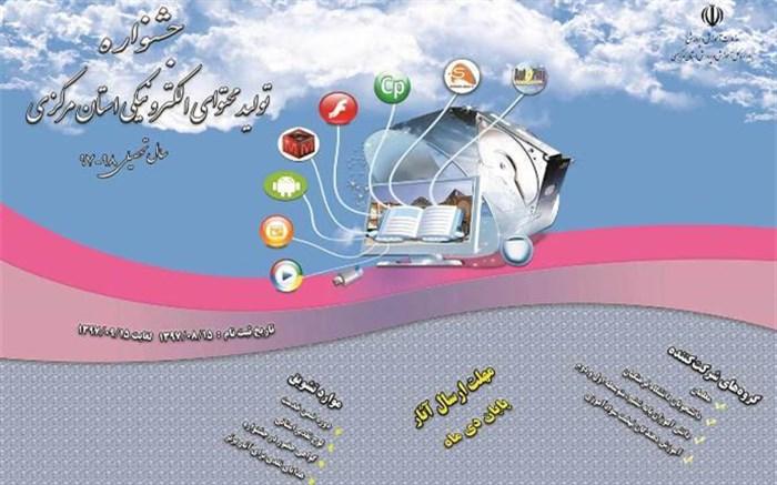 جشنواره استانی تولید محتوای الکترونیکی